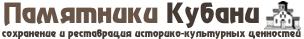 Памятники Кубани ООО